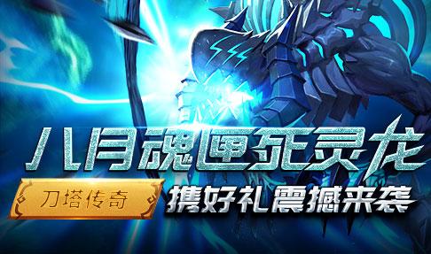 《刀塔传奇》八月新魂匣死灵龙震撼来袭!